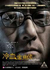 750x1058_movie7769posterscold_fish-hk