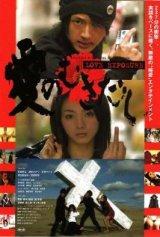 8814_ai-no-mukidashi