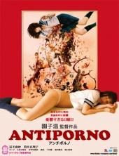 Anchiporuno_poster_japon