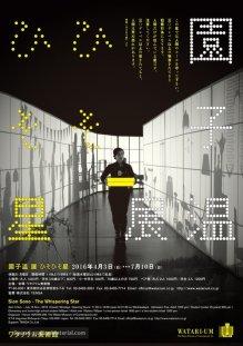 hiso-hiso-boshi-japanese-movie-poster
